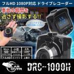 ショッピングドライブレコーダー コンパクト ドライブレコーダー 上書き録画 Gセンサー フルHD エンジン連動機能 1080P 液晶 広角 取付簡単 DRC-1000H