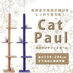 のびのびキャットポール キャットタワー 猫用品 ペット用品 ET-LWS-0019