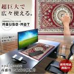 超巨大 マウスマット 高級絨毯 テーブルクロス 光学式 最高の肌触り パソコン用 インテリア 滑りとめ搭載 おしゃれ 人気 MOUPAT