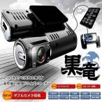 Wカメラ搭載 ドライブレコーダー 黒ドラ 高画質 Gセンサー HD 録画 DRC-450KU