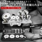 バーベル ダンベルセット 50kg 筋トレ 筋力トレーニング 重量調整 健康 筋トレ器具 ET-BABEDAN