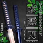 模造刀 名刀 木霊刀 木 98cm 重厚感 高級感 和室 きだち 木剣 コスプレ KODAMA