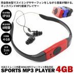 防水 MP3プレーヤー 完全防水型 プール 音楽プレーヤー 防水等級 IPX8 水中 3m JAXMP3