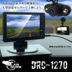 車中泊 ドライブ液晶シアター ダブルカメラ 無線 大型液晶 4.3インチ ドライブレコーダー HDMI 広角170度 駐車ナビ センサー DRC-1270