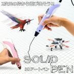 3D アートペン 立体ペン 3Dプリンター フィラメント3個付 工作 MI-3DPEN