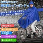 自転車用 ポンチョ フリーサイズ カッパ レインコート 防水 原付き PONRE