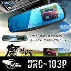 ショッピングドライブレコーダー 送料無料 魔ドラ 液晶 ミラー ドライブレコーダー いたずら防止機能 フルHD 駐車ナビ 1080P 上書き 大型 液晶 DRC-103P