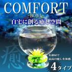コンフォートボール 水槽 魚 金魚 インテリア アクアリウム 水 癒し デザイン 熱帯魚 水草 COBOWL
