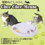 ネコ用 電動おもちゃ ペット用品 愛猫用 猫 猫じゃらし オモチャ マウス ET-CHOOMOUS