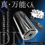11〜32mm対応 万能ソケットレンチセット ユニバーサルソケット ソケットレンチ 工具 DIY ET-MXT-482A