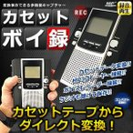 在庫整理 ラジオ ボイス カセット MP3に変換保存 ボイスレコーダー MP3プレーヤー マルチキャプチャー EB-PC001SCa