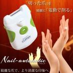 ネイル オートマチック 爪 電動 やすり 爪切り 電池式 手 綺麗 清潔 削り 簡単 爪とぎ ET-TUMEME