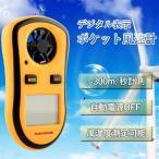 デジタル表示 ポケット風速計 〜300m/秒計測 自動電源OFF 風温度測定可能 風力 エアー ET-GM8908