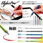 極細 スタイラスペン Pro iPhone iPad イラスト 文章 スマートフォン タブレット タッチペン ET-STPRO