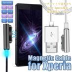 Sony Xperia Z1/Z2/Z3/Z Ultra 専用 マグネット充電ケーブル 磁気 磁石 磁力 端子 ソニー エクスペリア スマートフォン スマホ Android XPMCABLE