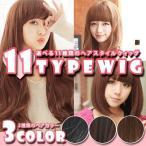 Yahoo!アルファスペースウィッグ ヘアスタイル11種類 ヘアカラー3色 ロング ミディアム ボブ カール 黒髪 茶髪 ファッション フルウィッグ ET-11WIG