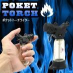 ポケット トーチ ライター バーナー キャンプ 調整調節 スタンド付き コンパクト 持ち運び 詰め替え式 SH-POKETOCI