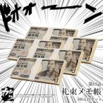 お札 メモ帳 100万円札 5個セット 諭吉 面白 文具 ギャグ パロディ 便利 YUKIMEMO