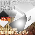 簡易 写真撮影 スタジオ 折り畳み LEDライト搭載 バックスクリーン 背景布 組立て 持ち運び 簡単 綺麗 ボックス ET-LIGHTROOM