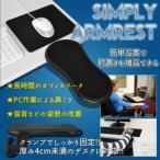 シンプル アームレスト 肘置き クランプで簡単取付 デスク ワーク オフィス 肩こり 姿勢 改善 手首 パソコン 周辺 アイテム ET-JKVMINI2