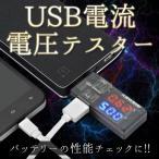 USB電流・電圧テスター バッテリー 性能 簡易チェッカー デジタル 計測 測定 USBCHECK