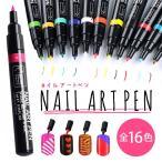 ネイルアートペン 全16色 セルフネイル フレンチ マニキュア ペン 3Dネイル ペイント メイク 美容用品 NAILPEN