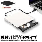 外付け ポータブルDVDドライブ USB3.0 CD ノートパソコン DVDP