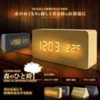 森のひと時 音に反応 センサー LED搭載 クロック 時計 高級感 デザイン 湿度 温度 アラーム機能 目覚まし 木 ウッド インテリア ET-MORITOK