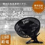 風の奇跡 扇風機 ファン 小型 クリップ 机 デスク 固定 角度 調節 挟む 風 暑い 仕事 USB パソコン PC HK-F2041