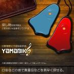 ヤマビコ 口笛 探し物発見機 紛失物 貴重品 探す 探知機 受信機  財布カバン 捜索 ET-YAMABIKO