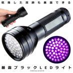 暴露ブラックライト UV LED 蓄光 ルアー レジン 硬化 尿跡 ペット 犬 猫 しつけ 乾燥 LEDJ-D51