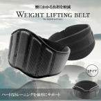 ウェイトリフティングベルト トレーニング 強烈 サポート 腰 お仕事 スポーツ 腰痛 腰の保護 予防 コルセット 高級 ET-EVA4