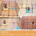 ペットフェンス 20枚セット ゲージ 犬 柵 ペット ペットガード レイアウトが自由に決められる ET-PETAMIME