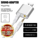 サウンドアダプター USB オーディオ 3.5mm ヘッドフォン ジャック マイク 変換 ET-SDAD