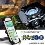 バイナビGO バイク用 スマホホルダー ミラー固定 マウント カスタム ツーリング 地図 携帯 装備 アクセサリー パーツ BAINABIGO