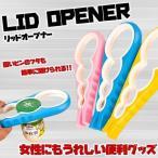 4in1 リッドオープナー 瓶 蓋開け 便利 ハンドル 万能蓋開け LIDOPEN