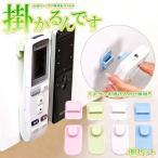 リモコンフック 両面テープ 4個セット 便利グッズ KAKARUN