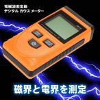 電磁波測定器 デジタル ガウス メーター 実験 測定 ET-GM3120