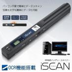 アイスキャン OCR機能搭載 ハンディスキャナー データ化 写真 文字 効率アップ 自動保存 パソコン 年賀状 プリント 周辺機器 ISCAN