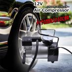 12V エアコンプレッサー シガー ソケット DIY 空気 入れ タイヤ 自転車 車 浮き輪 ゴムボート アウトドア ET-COMP-102-2