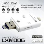 iPhone iPad カードリーダー Flash device HD SD TF カード USB microUSB Lightning LXM006