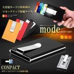 MODE スタイル ケース マネークリップ搭載 15枚 収納 大容量 カード ポケット 名刺 診察券 ポイントカード 割り引き 携帯 ET-X-2