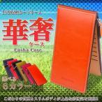 スリム 長財布 型 カードケース 16枚収納 6色 コインケース メンズ レディース 合成皮革 ET-HGS-A008