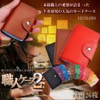 職人ケース2 牛革 カード 大容量 26枚 収納 高級感 デザイン コンパクト 名刺 ワオン 銀行 割り引き 定期 ET-CL-304