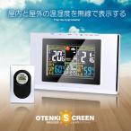 無線 お天気スクリーン 温度 湿度 温湿度計 時計 目覚まし アラーム 雨 ウェザー 予報 気温 天候 OTENSCREEN