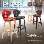 カフェ スツール 家具 チェアー カウンターキッチン ウッド カントリー クラシック 木製 椅子 おしゃれ ダイニング ET-CAFSTOOL