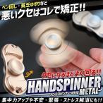 ハンドスピナーMETAL 玩具 おもちゃ ストレス解消 集中力アップ 禁煙 ベアリング ADHD Hand spinner Fidget ET-HANDSP-MT01