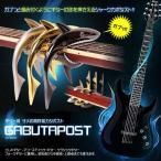 ギター用 ガブタポスト ワンタッチ カポタスト サメ シャーク フォーク エレキ アコースティック 音楽 便利 おしゃれ ET-GABOTAPO