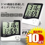 ファイブスター 温湿度計 卓上 マルチ 温度計 湿度計 時計 目覚まし アラーム カレンダー 5機能搭載 大画面 スタンド 壁掛け兼用  の【10個セット】