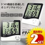 ファイブスター 温湿度計 卓上 マルチ 温度計 湿度計 時計 目覚まし アラーム カレンダー 5機能搭載 大画面 スタンド 壁掛け兼用  の【2個セット】